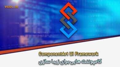 Photo of دانلود ComponentArt UI Framework 2012 کامپوننت هایی برای زیبا سازی