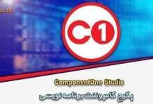 Photo of دانلود ComponentOne Studio v2020.3.1.457 پکیج کامپوننت برنامه نویسی
