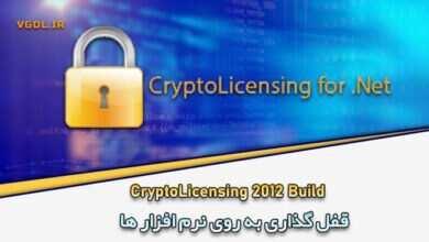 Photo of دانلود CryptoLicensing 2012 Build 621124
