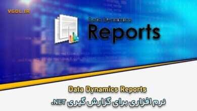 Photo of دانلود Data Dynamics Reports 1.6.2084.14 نرم افزاری برای گزارش گیری از محیط Net.