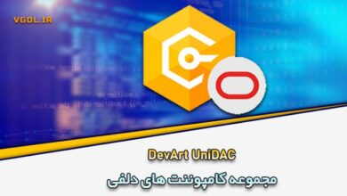 Photo of دانلود DevArt UniDAC 4.1.5 پکیج کامپوننت های دلفی