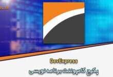 Photo of دانلود DevExpress 20.2.5 پکیج کامپوننت برنامه نویسی