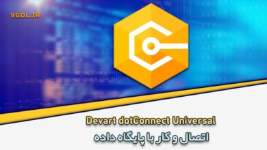 Photo of دانلود Devart dotConnect Universal 3.20.65.0 متصل شدن و کار کردن با پایگاه داده