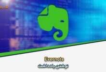 Photo of دانلود Evernote 10.12.5.2564 Win/Mac/Android نوشتن یادداشت