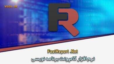 Photo of دانلود FastReport .Net 2021.2.6 کامپونت برنامه نویسی حرفه ای