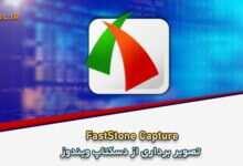 Photo of دانلود FastStone Capture 9.4 + Portable تصویر برداری از دسکتاپ ویندوز