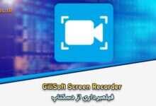 Photo of دانلود GiliSoft Screen Recorder Pro 11.1 + Portable فیلمبرداری از دسکتاپ