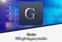 Photo of دانلود Geometric Glovius Pro 5.2.0.121 مشاهده و مدیریت فایل CAD