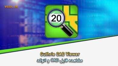 Photo of Guthrie CAD Viewer 2020 A.57 مشاهده فایل Cad و اتوکد