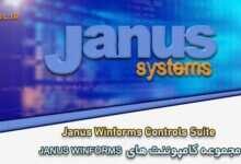 Photo of دانلود Janus Winforms Controls Suite 4.0 کامپوننت های شرکت Janus