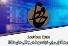 LeoMoon-Hafez