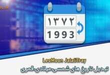 LeoMoon-JalaliTray