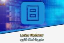 Photo of دانلود Lucion FileCenter Pro/Suite 11.0.31 مدیریت اسناد اداری