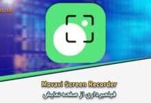 Photo of دانلود Movavi Screen Recorder 21.2.0 Win/Mac + Portable فیلمبرداری از صفحه نمایش