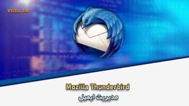 Photo of دانلود Mozilla Thunderbird 78.9.1 Win/Mac/Linux + Portable مدیریت ایمیل