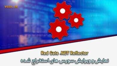 Photo of دانلود Red Gate .NET Reflector 11.0.0.2016 ویرایش سورس کدهای نرم افزار