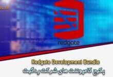 Photo of دانلود Redgate Development Bundle 2015.01 کامپوننت های شرکت Redgate برای برنامه نویسان