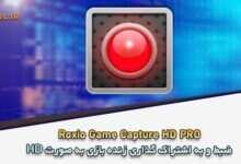 Photo of دانلود Roxio Game Capture HD PRO 2.1 SP3 ضبط و به اشتراک گذاری زنده بازی به صورت HD
