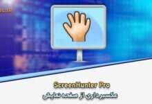Photo of دانلود ScreenHunter Pro 7.0.1171 عکسبرداری از صفحه نمایش
