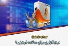 Photo of دانلود SkinCrafter 3.5.0.0 ساخت حرفه ای فرم