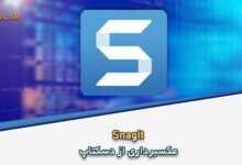Photo of دانلود SnagIt 2021.2.1.8746 Win/Mac + Portable عكسبرداری از دسکتاپ
