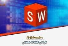 Photo of دانلود Solidworks Premium 2021 SP3 طراحی قطعات صنعتی