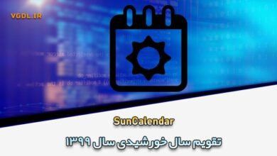 Photo of دانلود SunCalendar 7.5.7 تقویم خورشیدی سال ۱۳۹۹