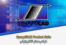 Photo of دانلود SynaptiCAD Product Suite 20.49 طراحی مدار الکترونیکی