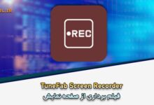 Photo of دانلود TuneFab Screen Recorder 2.2.22 Win/Mac + Portable فیلم برداری از صفحه نمایش