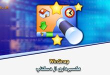 Photo of دانلود WinSnap 5.2.9 + Portable عکسبرداری از دسکتاپ