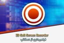 Photo of دانلود ZD Soft Screen Recorder 11.3 + Portable فیلمبرداری از دسکتاپ