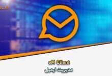 Photo of دانلود eM Client Pro 8.2.1237.0 + Portable مدیریت ایمیل