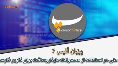 Photo of دانلود پرنیان آفیس ۷ نسخه ۷٫۲٫۱ ویرایش برنامه های آفیس