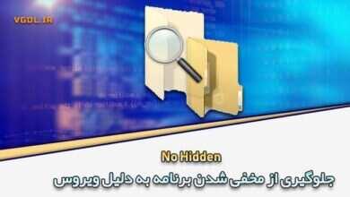 Photo of دانلود No Hidden 2.3 رفع مخفی شدن برنامه ها بر اثر ویروس های معیوب