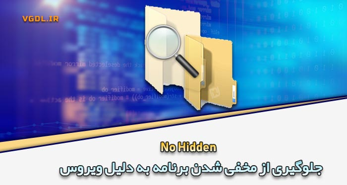 No-Hidden