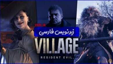 Photo of فیلم RESIDENT EVIL 8 VILLAGE با زیرنویس فارسی