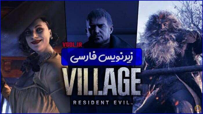 فیلم RESIDENT EVIL 8 VILLAGE با زیرنویس فارسی