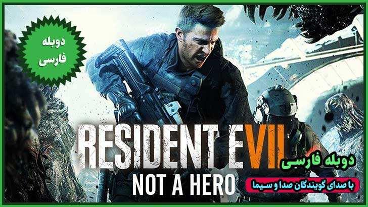 دانلود بازی رزیدنت ایول 7 - دانلود بازی Resident Evil 7