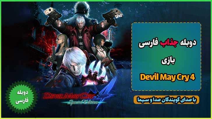 دانلود بازی Devil May Cry 4 برای کامپیوتر و دانلود Devil May Cry 4 برای pc و دانلود بازی دویل می کرای 4