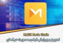 MAGIX-Movie-Studio