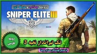 """دانلود بازی Sniper Elite 3 برای کامپیوتر """"بازی اسنایپر الیت 3"""""""