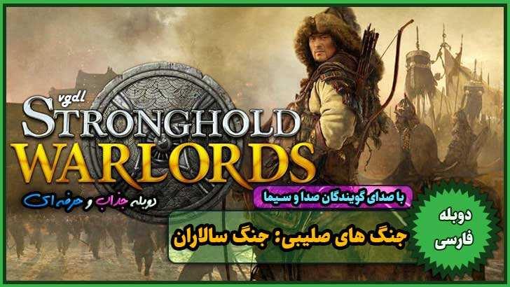 """دانلود بازی Stronghold: Warlords برای کامپیوتر pc """"بازی جنگ های صلیبی: جنگ سالاران"""