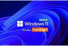 دانلود ویندوز 11 جدیدترین نسخه و اخرین آپدیت سیستم عامل Windows 11با لینک مستقیم